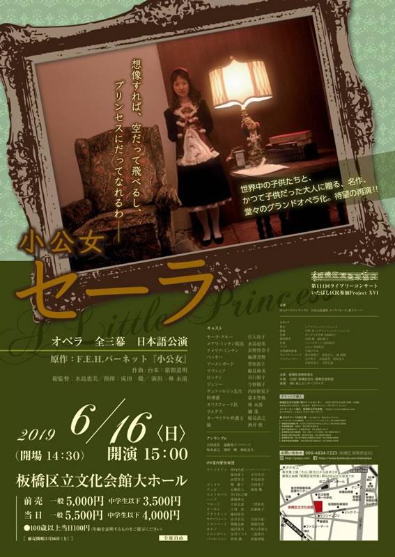 オペラ 小公女『セーラ』日本語公演