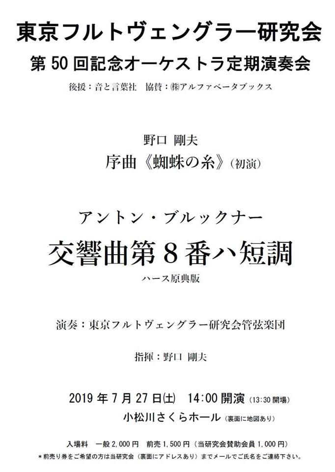 東京フルトヴェングラー研究会オーケストラ 第50回記念定期演奏会
