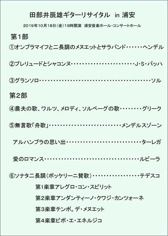 田部井辰雄ギターリサタル in 浦安
