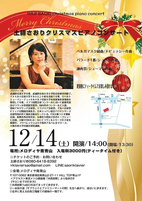 土師さおり クリスマスピアノコンサート