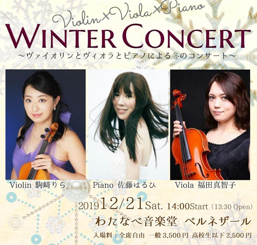 Winter Concert ~ヴァイオリンとヴィオラとピアノによる冬のコンサート~